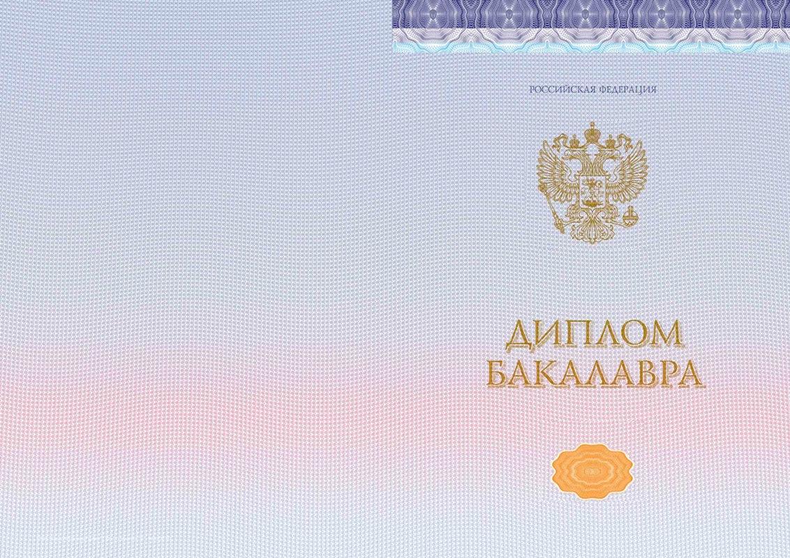 title Документы о высшем образовании Диплом бакалавра